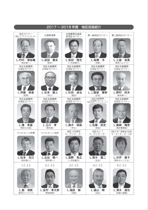 コピー2017地区役員_ページ_1