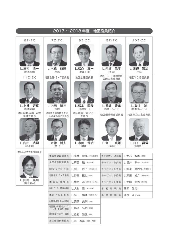 コピー2017地区役員_ページ_2